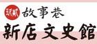 92故事巷-新店文史館
