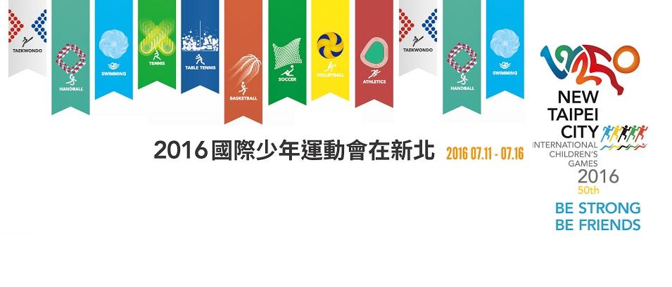 第50屆ICG國際少年運動會