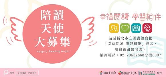 幸福閱讀學習相伴-陪讀天使大募集