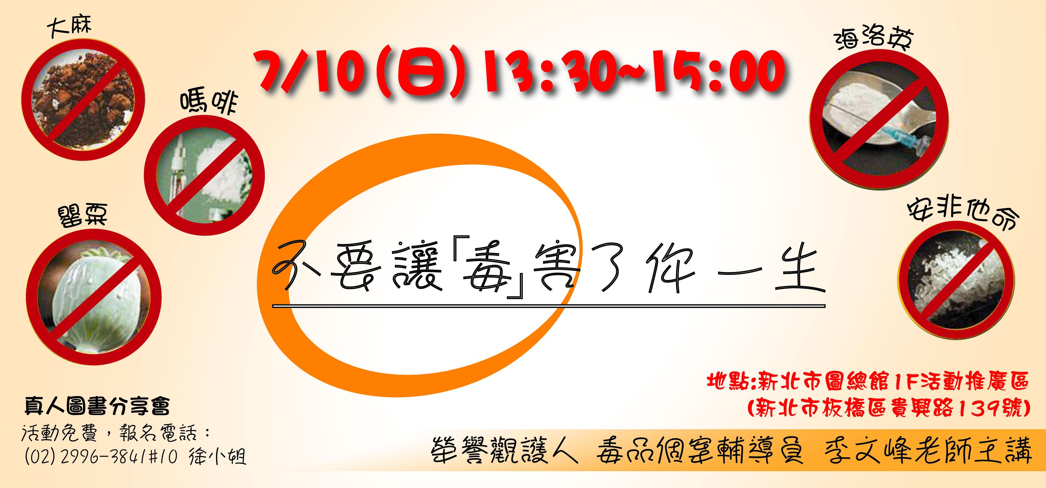 7/10 真人