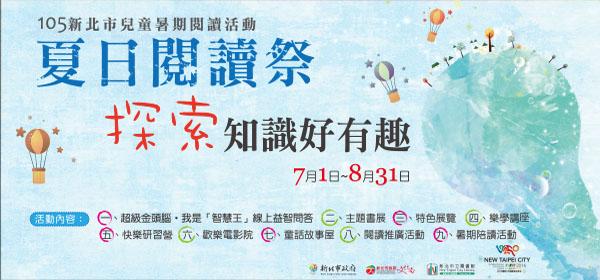 【全市】新北市105年兒童暑期閱讀活動