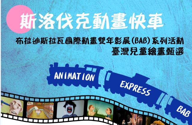 【全市】「卡通繪畫表達布拉迪斯拉瓦動畫雙年展」-新北場 繪畫創作比賽得獎名單