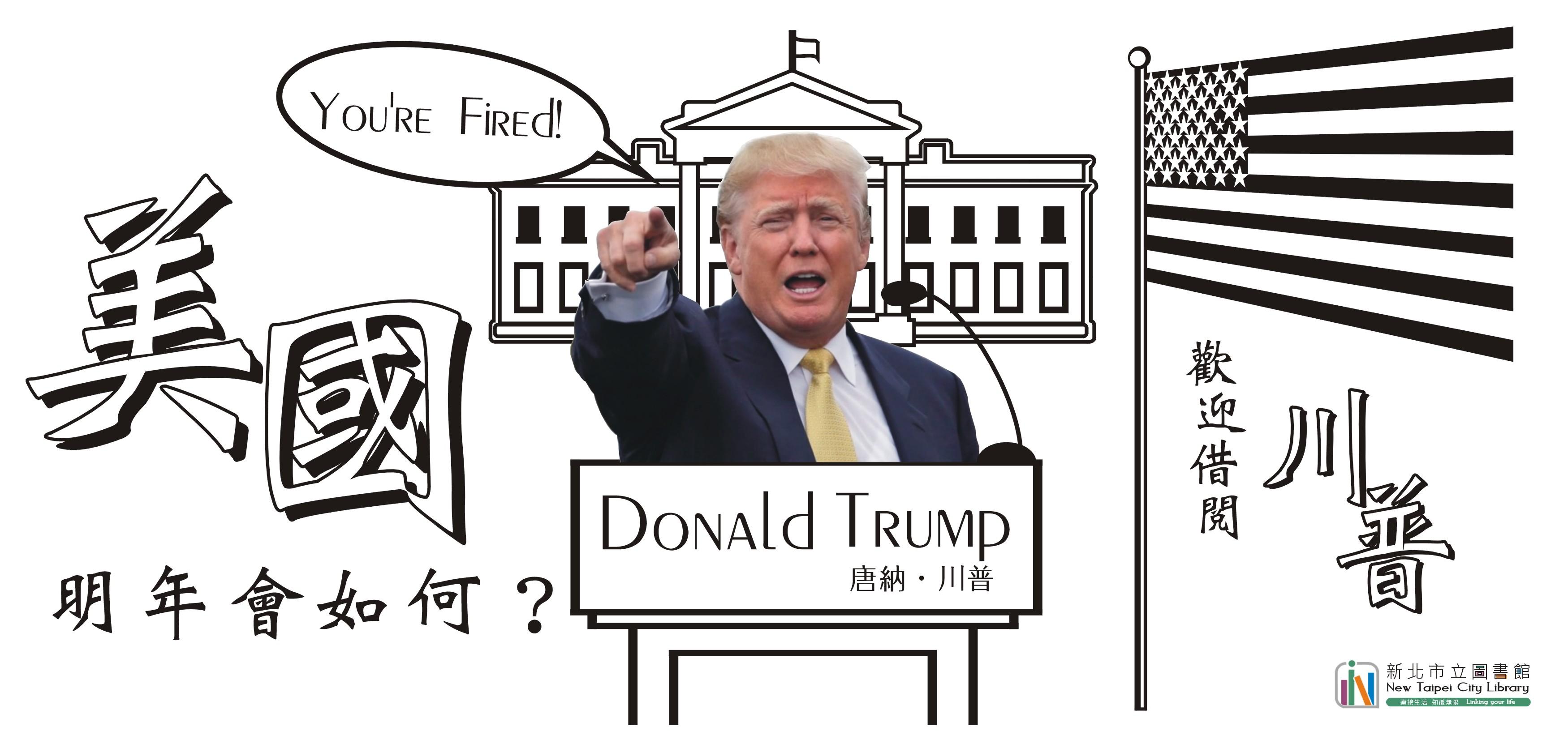 美國明年會如何?歡迎借閱川普