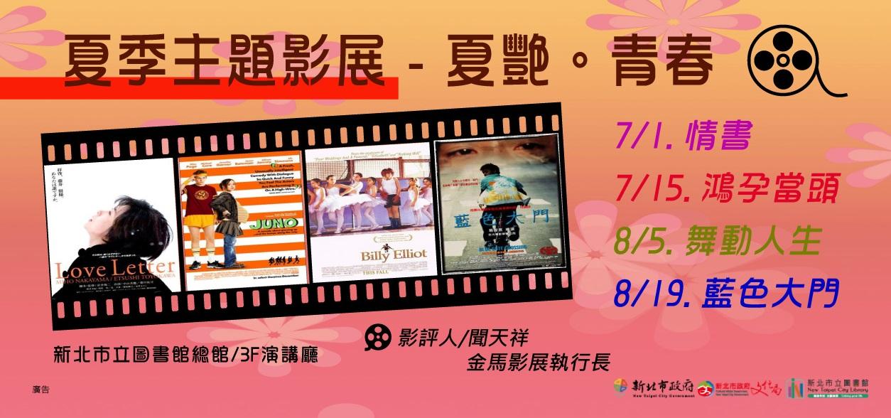 【總館】夏季主題影展「夏戀。青春」~聞天祥精彩講評~