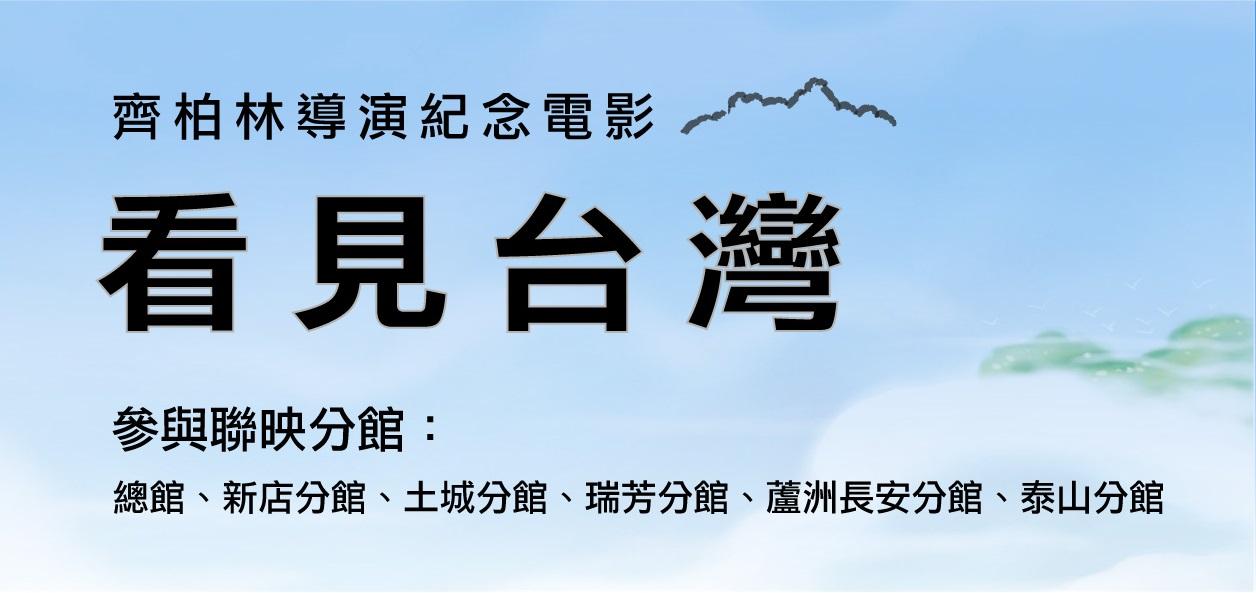 齊柏林導演紀念電影「看見台灣」聯合放映~新北市立圖書館敬邀~