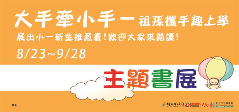 【全市】「大手牽小手-祖孫攜手趣上學」展出小一新生推薦書,歡迎來閱讀!