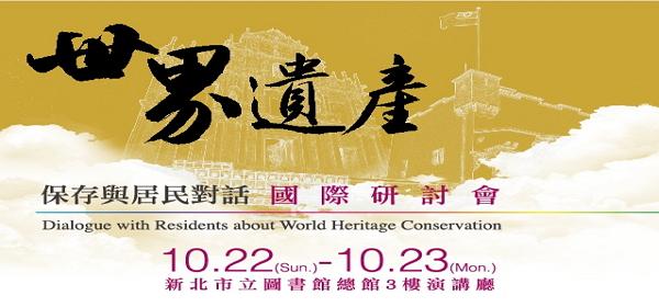 「世界遺產保存與居民對話」國際研討會
