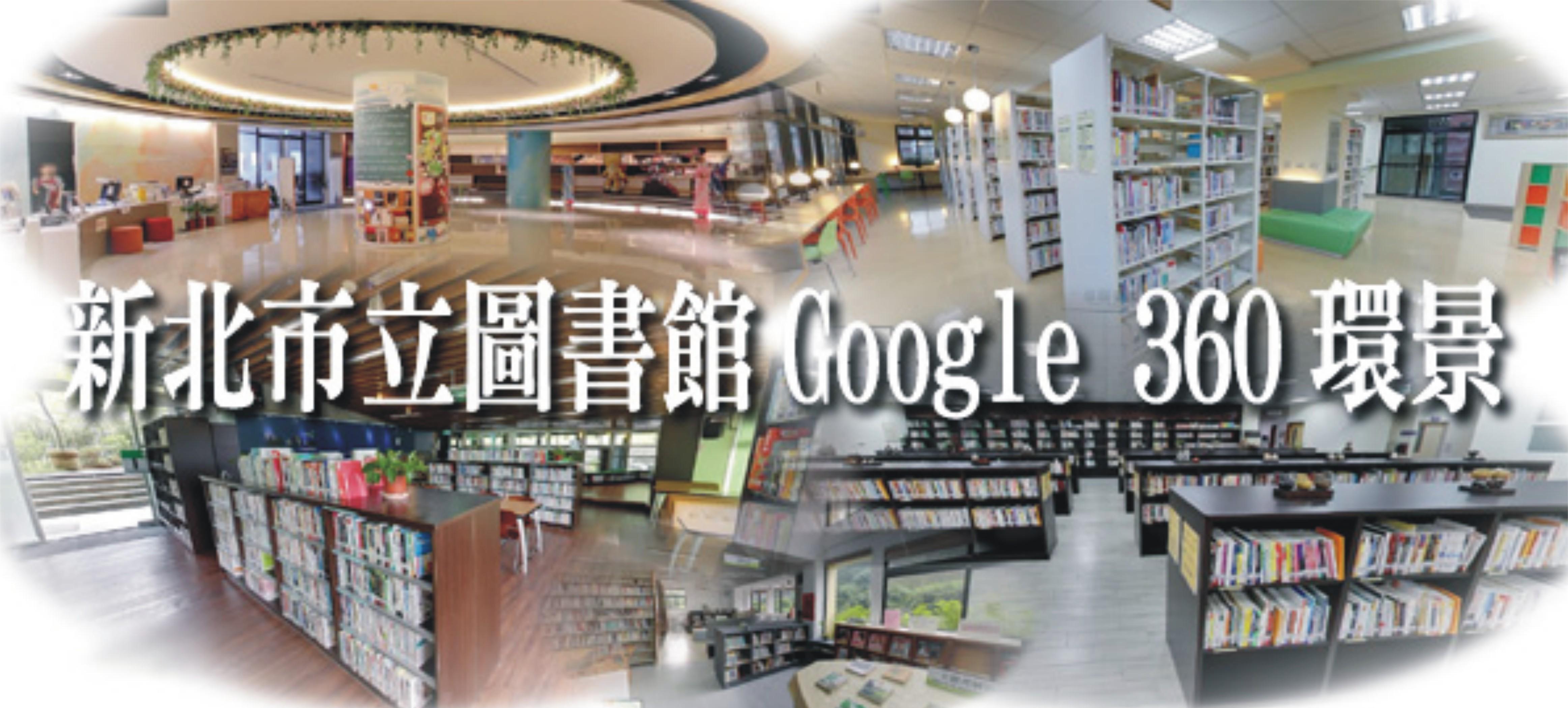新北市立圖書館Google360環景