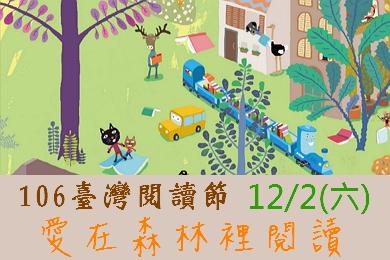 106臺灣閱讀節12/2(六)愛在森林裡閱讀