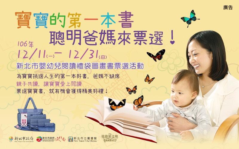 【全市】寶寶的第1本書,聰明爸媽來票選!