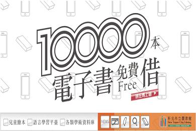 10000電子書免費借