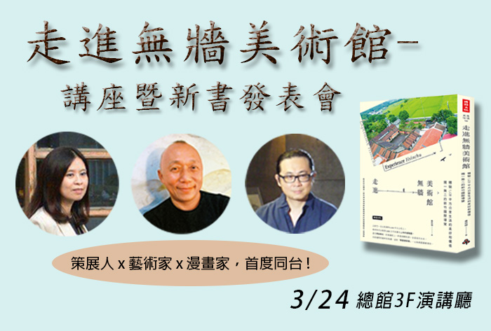 【總館】3/24知名策展人黃莉翔老師「走進無牆美術館」新書發表會,歡迎參加!
