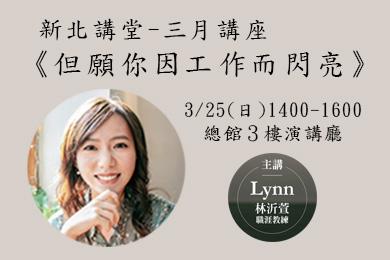 【總館】3/25網路知名職涯教練林沂萱老師蒞臨演講,歡迎參加 ~