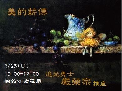 【總館】3/25(日)10:00-12:00「丁」等生成為國際知名藝術家