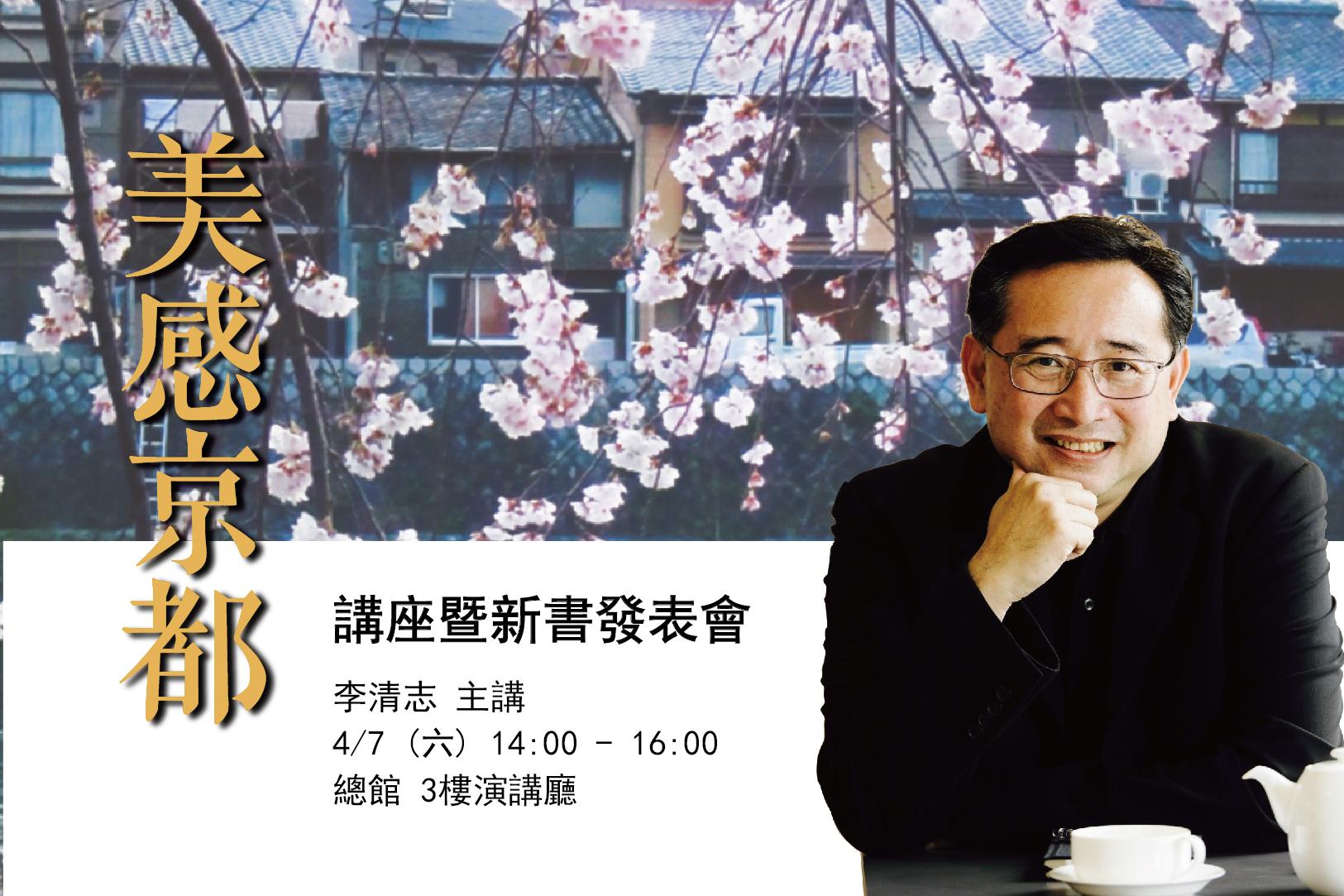 【總館】新北講堂:4月7日李清志老師「美感京都」講座,誠摯邀請您到場聆聽。