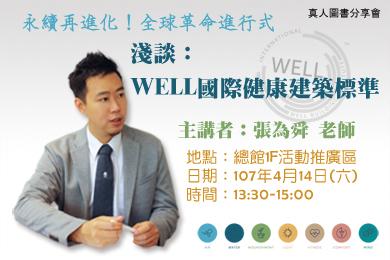 【總館】4/14(六)真人圖書分享會-淺談WELL國際健康建築標準/張為舜老師