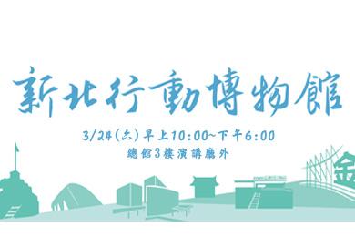 【總館】3/24(六)10:00 新北行動博物館2.0,全新模組大公開!
