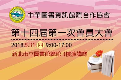【總館】中華圖書資訊館際合作協會第十四屆第一次會員大會