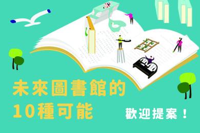 「未來圖書館的10種可能」參與式預算-創意點子大募集