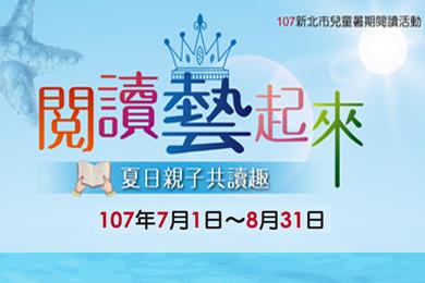 【全市】107年兒童暑期活動「閱讀藝起來~夏日親子共讀趣」