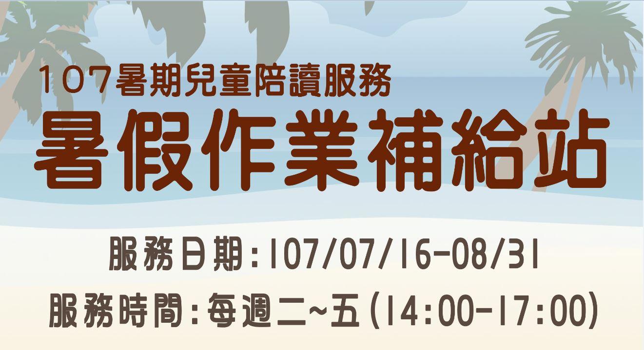 【全市】陪讀「暑假作業補給站」活動自7/17起開始,歡迎報名參加!