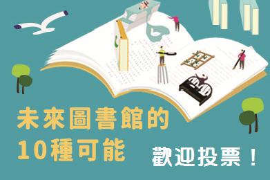 【總館】「未來圖書館的10種可能」參與式預算 票選開始,歡迎參加投下神聖1票!