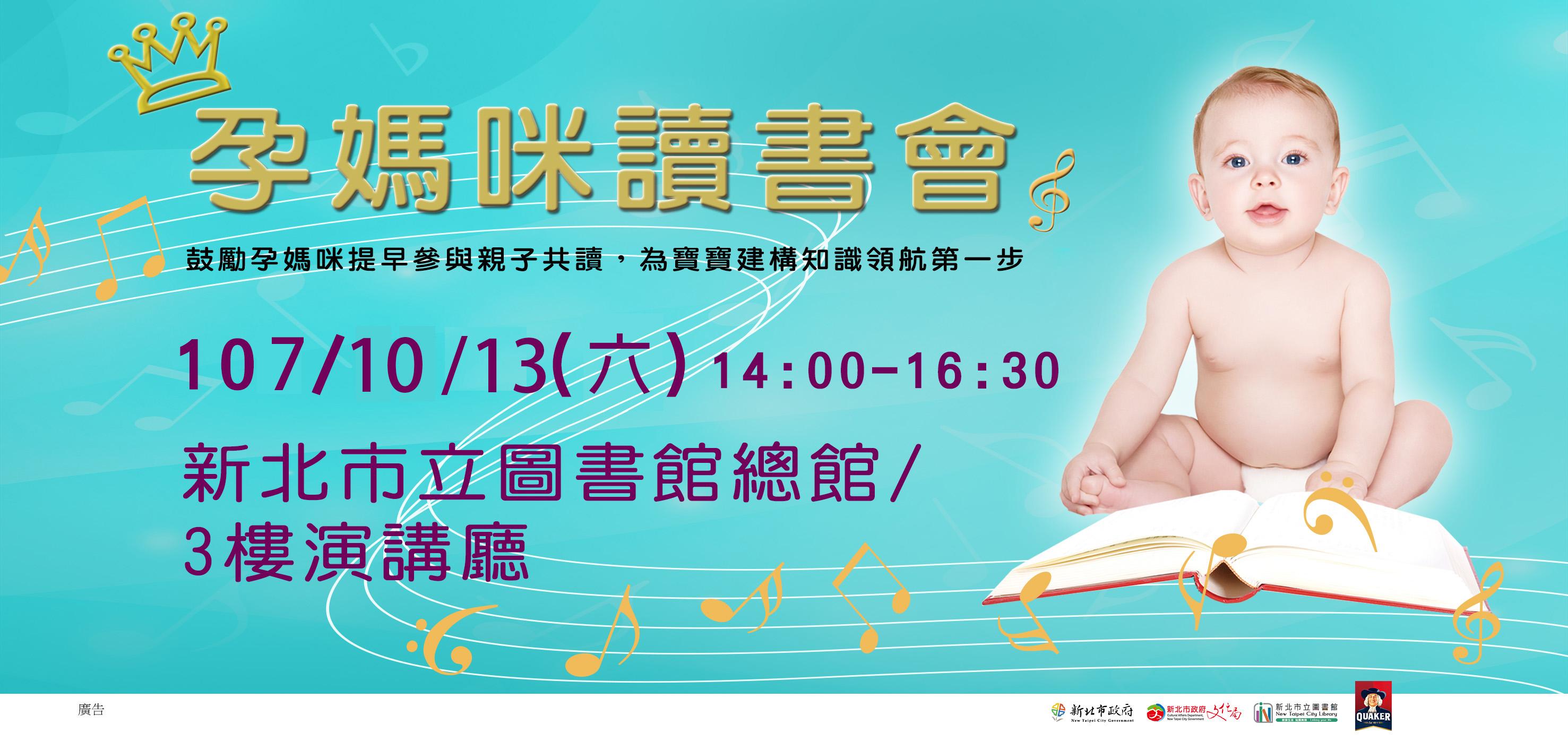【總館】107年第4場新北x桂格 孕媽咪讀書會,開放報名囉!