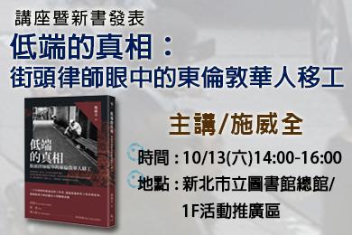 【總館】前經發局長施威全老師<低端的真相>講座暨新書發表,歡迎參加!