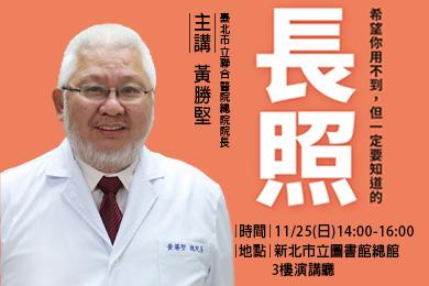 【總館】臺北市立聯合醫院黃勝堅院長新書發表會,歡迎踴躍參加!