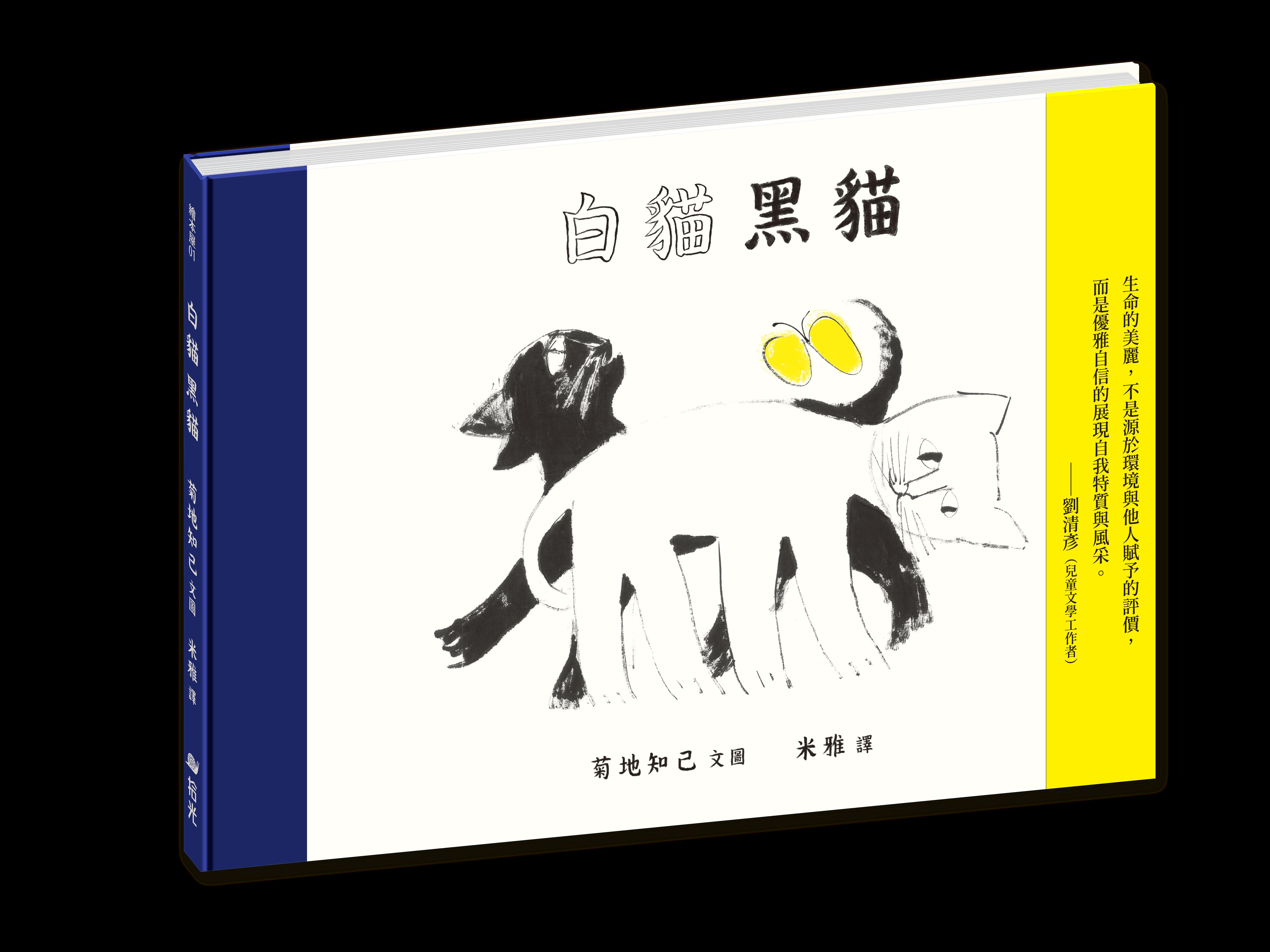 【總館】繪本創作家米雅老師於12月15日下午2點分享<白貓黑貓>新書分享會,歡迎踴躍參加!