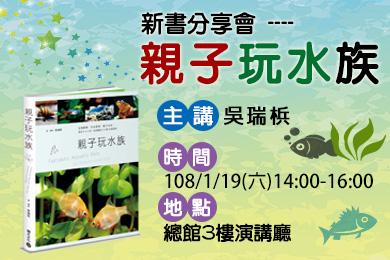 【總館】<親子玩水族>新書發表會於1/19下午2點在3F演講廳,歡迎踴躍參加!