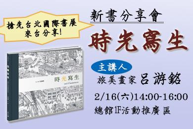 【總館】<時光寫生>新書分享會於2/16下午2點在1F活動推廣區,歡迎踴躍參加!
