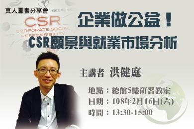 【總館】2/16(六)真人圖書分享會-企業做公益!CSR願景與就業市場分析/洪健庭