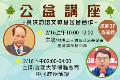 【總館】2月16日(六)公益講座「兩岸關係‧全民效法」、「智慧不老‧開創未來」,歡迎參加!