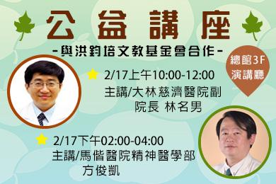 【總館】2月17日(日)健康公益講座「預防保健‧快樂生活」、「安寧照護‧心理健康」,歡迎參加!