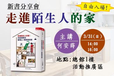 【總館】「走進陌生人的家」新書分享會於3/31下午2點在1樓活動推廣區,歡迎踴躍參加!