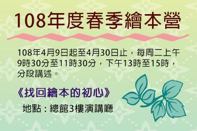 【總館】108年春季繪本營報名開始了~歡迎舊雨新知踴躍參加!