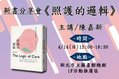 【總館】4/14(日)1500-1630「照護的邏輯」新書分享會,歡迎踴躍參加!