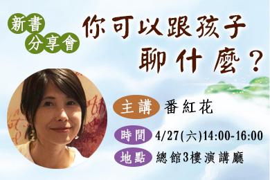 【總館】4/27(六)14:00-16:00「你可以跟孩子聊什麼」新書分享會,歡迎踴躍參加!