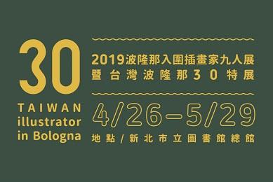 2019波隆那入圍插畫家九人展暨臺灣波隆那30特展
