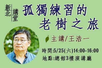 【總館】5月25日新北講堂「孤獨練習的老樹之旅」,名作家王浩一老師和我們一起學習面對孤獨與成長!