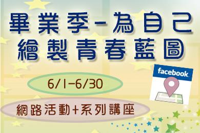 【總館】6/1~6/30「畢業季-為自己繪製青春藍圖」 系列活動,講座與網路活動歡迎參加!