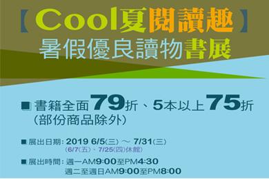 【總館】「Cool夏閱讀趣-暑假優良讀物書展」,於總館1F展出至7/31止!