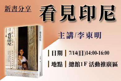 【總館】7月14日「看見印尼」新書分享會,李東明老師帶領我們立足臺灣、放眼印尼!