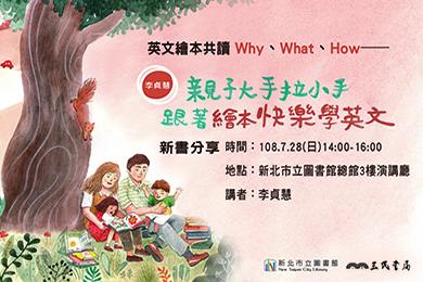 【總館】7月28日「親子大手拉小手」新書分享會,跟著李貞慧老師用繪本一起快樂學英文!