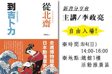 【總館】8月4日「從北齋到吉卜力」新書分享會,李政亮老師邀您遨遊日本動漫歷史!