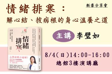 【總館】8月4日「情緒排寒」新書分享會,李璧如醫師教您解心結、拔病根的身心溫養之道!