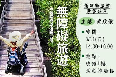 【總館】8月11日「無障礙旅遊」新書分享會,輪椅導遊黃欣儀帶您走入不同的旅行體驗!