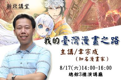 【總館】8月17日新北講堂邀請漫畫家韋宗成老師要來分享他的台灣漫畫之路,千萬不可錯過!