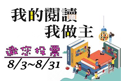 【總館】「我的閱讀我做主」參與式預算創意點子大募集!邀您投票(8/3~8/31)